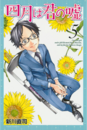 Manga Volume 5.png