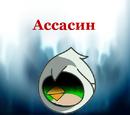Ассасин