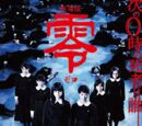 Fatal Frame (Japanese movie)