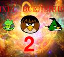 Вихрь Вселенной 2 (фильм)