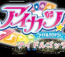 Aikatsu: Idol Goddesses