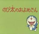 Nobita's Bride