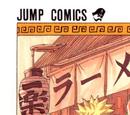 Konoha Crush, Ended!! (volume)