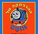Adventures of Thomas