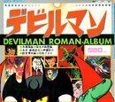 Devilman Roman Album