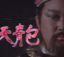 Face of Judge Bao