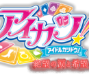 Aikatsu!: Despair's Tear and Hope's Kiss