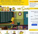 Симпсоны Вики