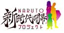 Naruto New Era Project logo.png