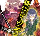Tokyo Ravens Light Novel Volume 12
