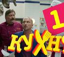 18 серия (1 сезон)