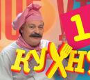 19 серия (1 сезон)
