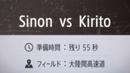 Sinon vs Kirito.png