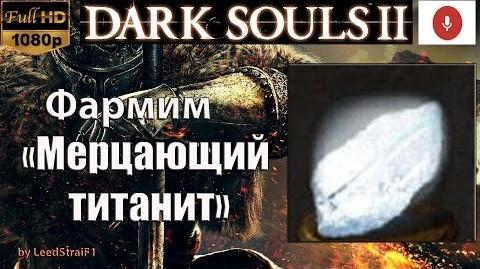 Мерцающий титанит (Dark Souls II)