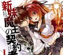 Lista de Capítulos del Manga Shinmai Maō no Keiyakusha