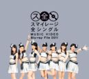 S/mileage Zen Single MUSIC VIDEO Blu-ray File 2011