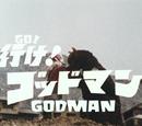 Go! Godman