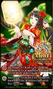 Akari Yotobari (Guide of Snow) Ad.png