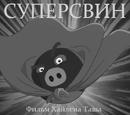 Суперсвин (фильм)