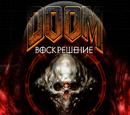 Doom Resurrection