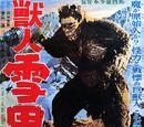 Films directed by Ishiro Honda