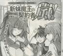 Capítulo 3 (Arashi!)