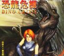 Dino Crisis Issue 2