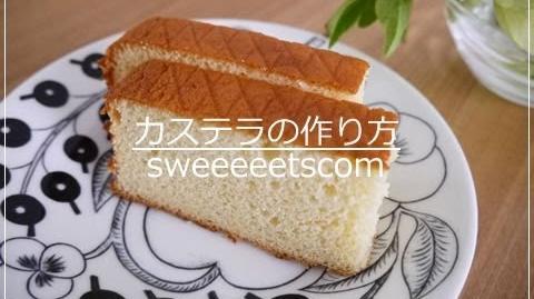 カステラのレシピ・作り方 ( How to make castella cake. )