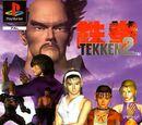 Tekken 2/Galerie d'images