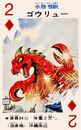 GouryuPachimonKaijuCard01.jpg