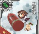 裝備/對空強化彈