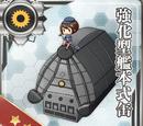 強化型艦本式缶