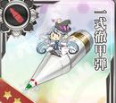 一式徹甲彈