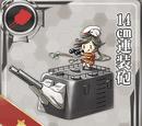 14cm連裝砲