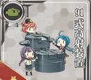 91式高射裝置