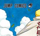 Volume 72: Naruto Uzumaki!!