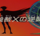 List of Science Ninja Team Gatchaman II episodes