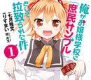 """Ore ga Ojō-sama Gakkō ni """"Shomin Sample"""" Toshite Rachirareta Ken (Manga)"""