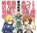 Toaru Majutsu no Heavy na Zashiki-warashi ga Kantan na Satsujinki no Konkatsu Jijou