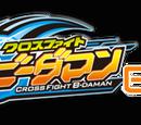 B-Daman Firemerge (Anime)