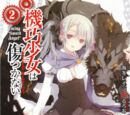 Unbreakable Machine-Doll Light Novel Volume 02