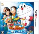 Doraemon: Nobita's Space Hero Record of Space Heroes (video game)