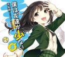 Boku wa Tomodachi ga Sukunai:Tập 8
