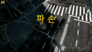 Asphalt 8 Wreck (Korean).png