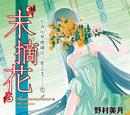 Hikaru Tập 5 - Minh họa