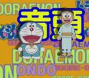 Odore Dore Dora Doraemon Ondo