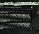 Юные годы и криминальное прошлое Слэкджова