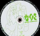 Kaiba Original Soundtrack