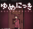 Yume Nikki - I'm not in your dream