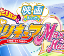 Futari wa Pretty Cure Max Heart the Movie